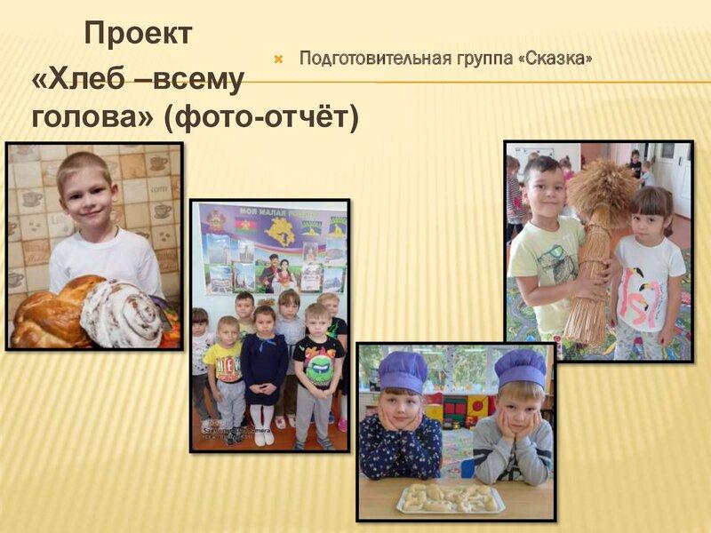 xleb-vsemy-golova_00001