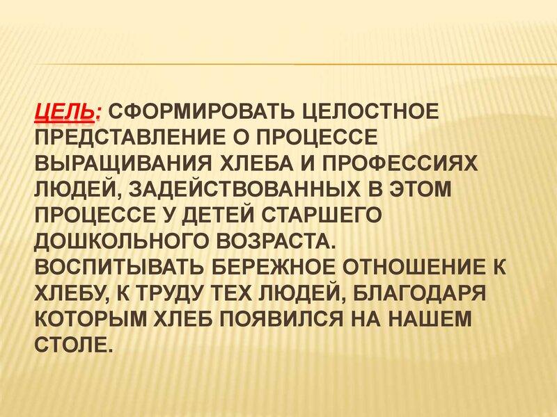 xleb-vsemy-golova_00002