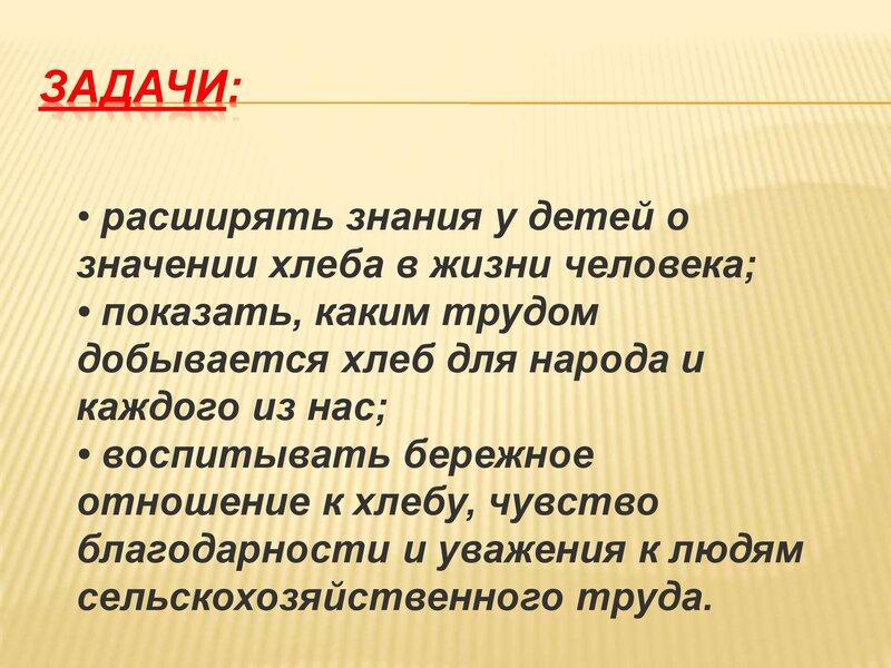 xleb-vsemy-golova_00003