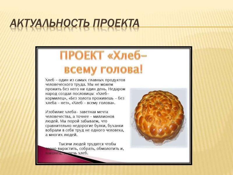 xleb-vsemy-golova_00004