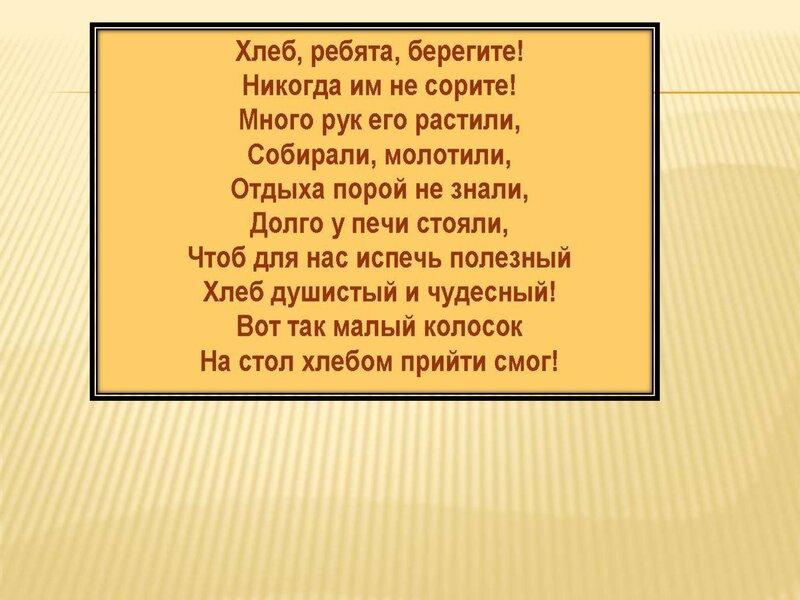 xleb-vsemy-golova_00023