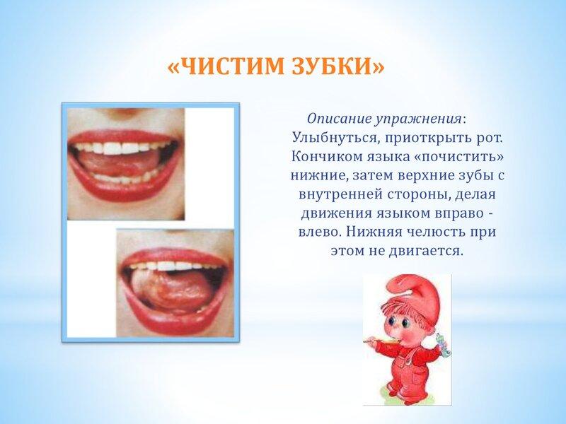 artikyl-gimnastika_0000006
