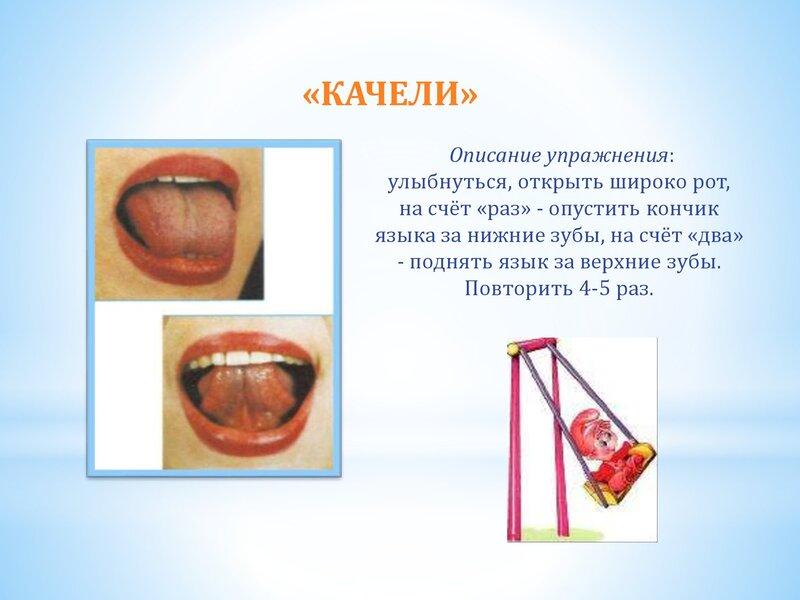 artikyl-gimnastika_0000010