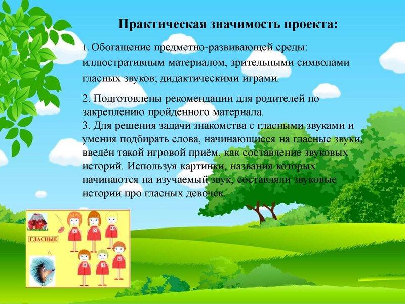 v-mire-glasnuh_00022
