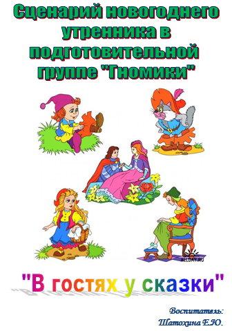 Сценарий в гостях у сказки малышам