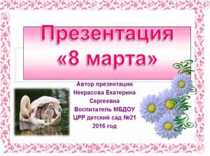 км, презентация о 8 марта мировых