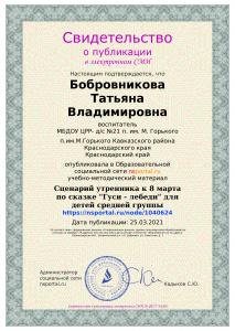 Свидетельство о публикации Сценарий утренника к 8 марта