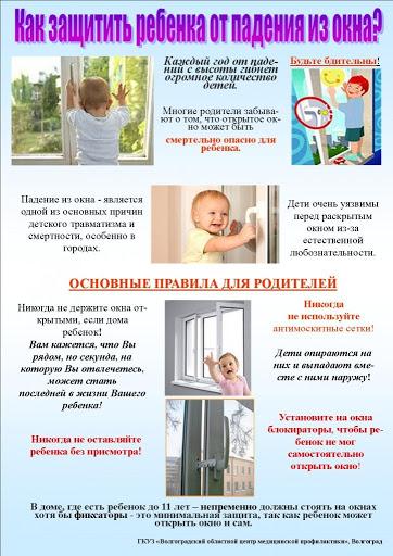 как защитить ребенка от падения из окна?